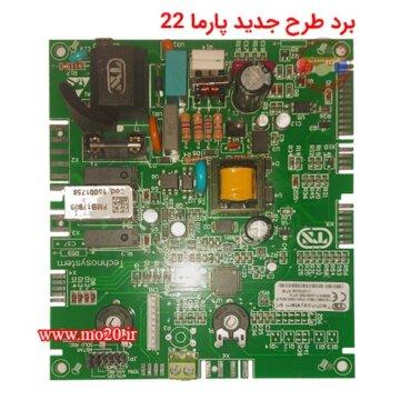 برد-جدید-پارما-22